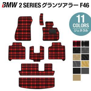 BMW 2シリーズ F46 グランツアラー フロアマット+トランクマット 車 マット カーマット 選べる14カラー 送料無料 carboyjapan