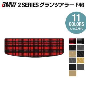 BMW 2シリーズ F46 グランツアラー トランクマット ラゲッジマット 車 マット カーマット 選べる14カラー 送料無料 carboyjapan