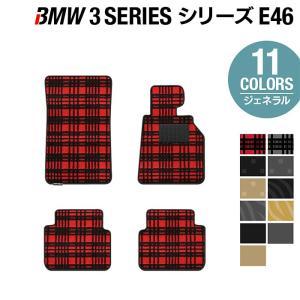 BMW 3シリーズ (E46) フロアマット 車 マット カーマット 選べる14カラー 送料無料|carboyjapan