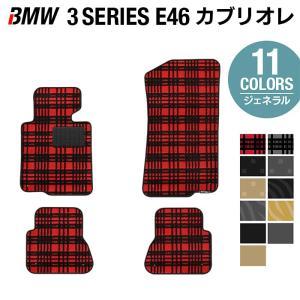 BMW 3シリーズ (E46) カブリオレ フロアマット 車 マット カーマット 選べる14カラー 送料無料|carboyjapan