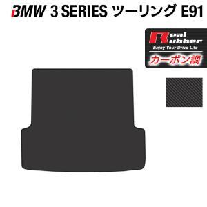 BMW 3シリーズ (E91) ツーリング トランクマット ◆ カーボンファイバー調 リアルラバー HOTFIELD  送料無料|carboyjapan