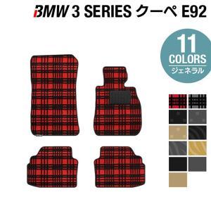 BMW 3シリーズ (E92) クーペ フロアマット 車 マット カーマット 選べる14カラー 送料無料|carboyjapan
