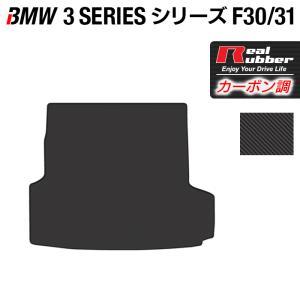 BMW 3シリーズ F30 F31 トランクマット ラゲッジマット ◆ カーボンファイバー調 リアルラバー HOTFIELD  送料無料|carboyjapan