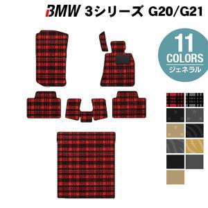 BMW 3 G20 G21 フロアマット+ラゲッジマット 車 マット カーマット 選べる14カラー 送料無料|carboyjapan