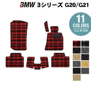 BMW 3 G20 G21 フロアマット 車 マット カーマット 選べる14カラー 送料無料|carboyjapan
