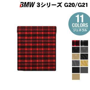 BMW 3 G20 G21 ラゲッジマット トランクマット 車 マット カーマット 選べる14カラー 送料無料|carboyjapan