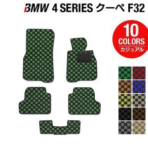 BMW 4シリーズ クーペ (F32) フロアマット 車 マット カーマット カジュアルチェック 送料無料|carboyjapan