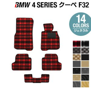 BMW 4シリーズ クーペ (F32) フロアマット 車 マット カーマット 選べる14カラー 送料無料|carboyjapan