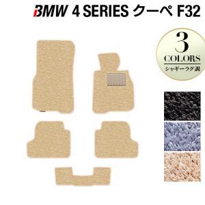 BMW 4シリーズ クーペ (F32) フロアマット 車 マット カーマット シャギーラグ調 送料無料|carboyjapan