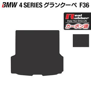 BMW 4シリーズ グランクーペ (F36) トランクマット ◆ カーボンファイバー調 リアルラバー HOTFIELD   送料無料|carboyjapan