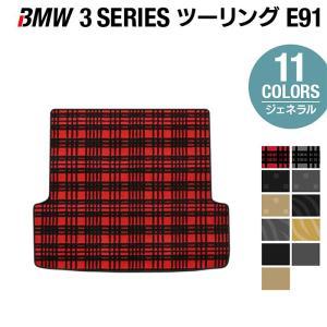 BMW 3シリーズ (E91) ツーリング トランクマット 車 マット カーマット 選べる14カラー 送料無料|carboyjapan
