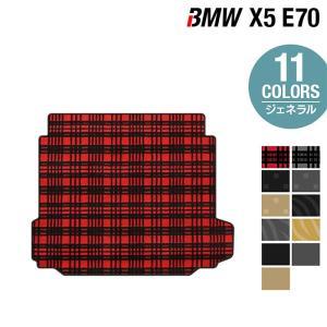 BMW X5 (E70)  トランクマット 車 マット カーマット 選べる14カラー 送料無料