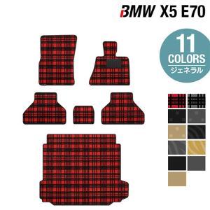 BMW X5 (E70)  フロアマット+トランクマット 車 マット カーマット 選べる14カラー 送料無料