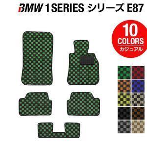 BMW 1シリーズ (E87) フロアマット 車 マット カーマット カジュアルチェック送料無料 carboyjapan
