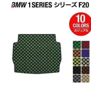 BMW 1シリーズ (F20) トランクマット 車 マット カーマット カジュアルチェック 送料無料 carboyjapan