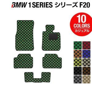 BMW 1シリーズ (F20) フロアマット 車 マット カーマット カジュアルチェック 送料無料 carboyjapan