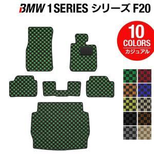 BMW 1シリーズ (F20) フロアマット+トランクマット 車 マット カーマット カジュアルチェック送料無料 carboyjapan