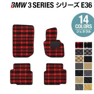 BMW 3シリーズ (E36) カブリオレ フロアマット 車 マット カーマット 選べる14カラー 送料無料|carboyjapan