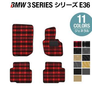 BMW 3シリーズ (E36) フロアマット 車 マット カーマット 選べる14カラー 送料無料|carboyjapan