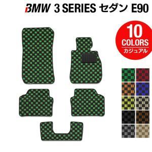BMW 3シリーズ (E90) フロアマット 車 マット カーマット カジュアルチェック 送料無料|carboyjapan