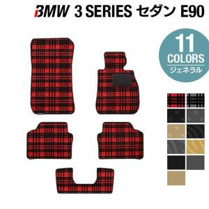 BMW 3シリーズ (E90) フロアマット 車 マット カーマット 選べる14カラー 送料無料|carboyjapan