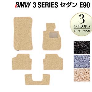 BMW 3シリーズ (E90) フロアマット 車 マット カーマット シャギーラグ調 送料無料|carboyjapan