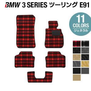 BMW 3シリーズ (E91) ツーリング フロアマット 車 マット カーマット 選べる14カラー 送料無料|carboyjapan