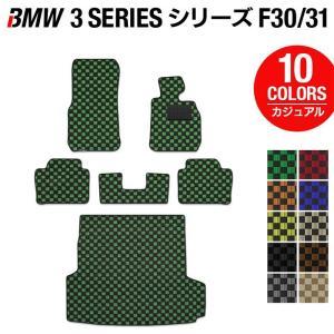 BMW 3シリーズ F30 F31 フロアマット+トランクマット 車 マット カーマット カジュアルチェック 送料無料|carboyjapan