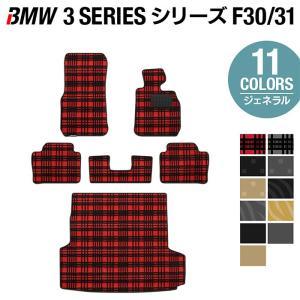 BMW 3シリーズ F30 F31 フロアマット+トランクマット 車 マット カーマット 選べる14カラー 送料無料|carboyjapan