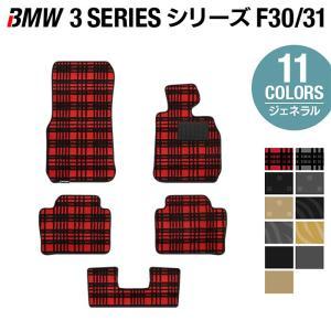 BMW 3シリーズ F30 F31 フロアマット 車 マット カーマット 選べる14カラー 送料無料|carboyjapan