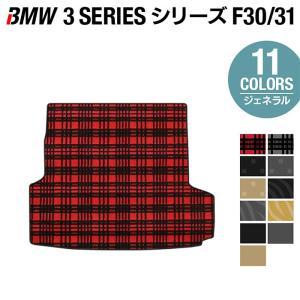 BMW 3シリーズ F30 F31 トランクマット ラゲッジマット 車 マット カーマット 選べる14カラー 送料無料|carboyjapan