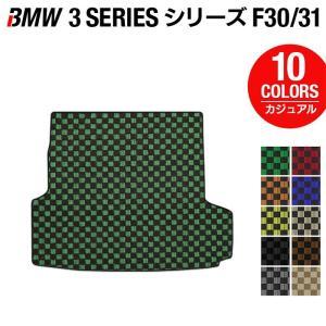 BMW 3シリーズ F30 F31 トランクマット ラゲッジマット 車 マット カーマット カジュアルチェック 送料無料|carboyjapan
