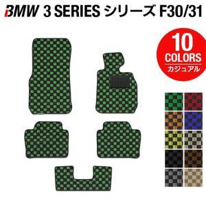 BMW 3シリーズ F30 F31 フロアマット 車 マット カーマット カジュアルチェック 送料無料|carboyjapan