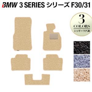 BMW 3シリーズ F30 F31 フロアマット 車 マット カーマット シャギーラグ調 送料無料|carboyjapan