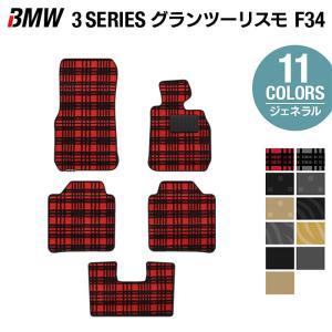 BMW 3シリーズ F34 グランツーリスモ フロアマット 車 マット カーマット 選べる14カラー 送料無料|carboyjapan
