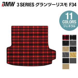 BMW 3シリーズ F34 グランツーリスモ トランクマット 車 マット カーマット 選べる14カラー 送料無料|carboyjapan