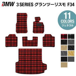 BMW 3シリーズ F34 グランツーリスモ フロアマット5点+トランクマット 車 マット カーマット 選べる14カラー 送料無料|carboyjapan