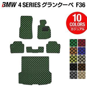 BMW 4シリーズ グランクーペ (F36) フロアマット5点+トランクマット 車 マット カーマット カジュアルチェック 送料無料|carboyjapan