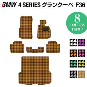 BMW 4シリーズ グランクーペ (F36) フロアマット5点+トランクマット 車 マット カーマット 千鳥格子柄 送料無料|carboyjapan