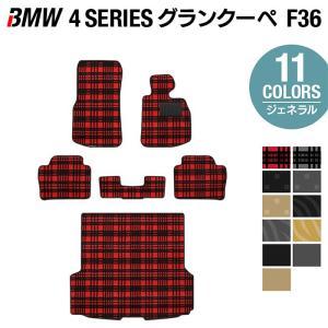 BMW 4シリーズ グランクーペ (F36) フロアマット5点+トランクマット 車 マット カーマット 選べる14カラー 送料無料|carboyjapan