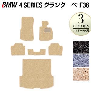 BMW 4シリーズ グランクーペ (F36) フロアマット5点+トランクマット 車 マット カーマット シャギーラグ調 送料無料|carboyjapan