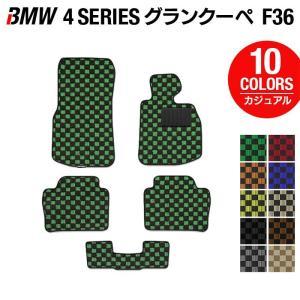 BMW 4シリーズ グランクーペ (F36) フロアマット 車 マット カーマット カジュアルチェック 送料無料|carboyjapan