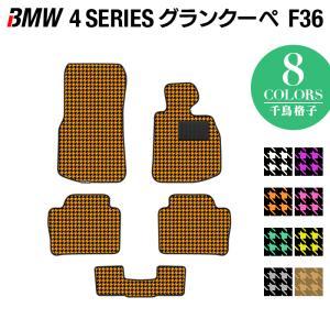 BMW 4シリーズ グランクーペ (F36) フロアマット 車 マット カーマット 千鳥格子柄 送料無料|carboyjapan