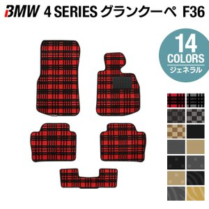 BMW 4シリーズ グランクーペ (F36) フロアマット 車 マット カーマット 選べる14カラー 送料無料|carboyjapan