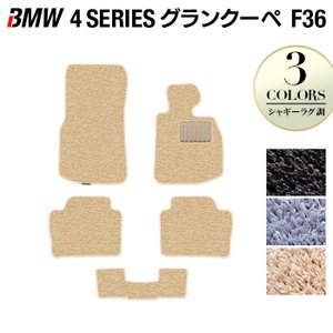 BMW 4シリーズ グランクーペ (F36) フロアマット 車 マット カーマット シャギーラグ調 送料無料|carboyjapan