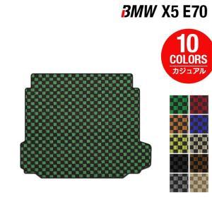 BMW X5 (E70)  トランクマット 車 マット カーマット カジュアルチェック 送料無料