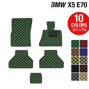 BMW X5 (E70)  フロアマット 車 マット カーマット カジュアルチェック 送料無料