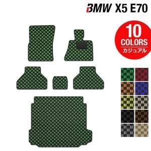 BMW X5 (E70)  フロアマット+トランクマット 車 マット カーマット カジュアルチェック 送料無料