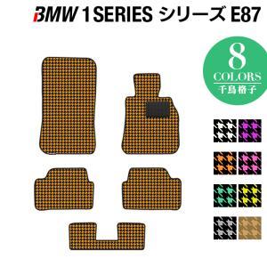 BMW 1シリーズ (E87) フロアマット 車 マット カーマット 千鳥格子柄 送料無料 carboyjapan