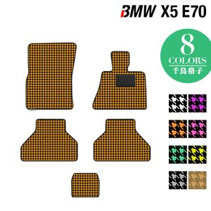 BMW X5 (E70)  フロアマット 車 マット カーマット 千鳥格子柄 送料無料